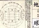 光绪年制大清和世界地图