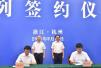 浙江省与国家质检总局签署合作协议 车俊支树平见证签约