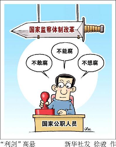"""漫画:""""利剑""""高悬 新华社发"""