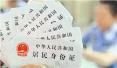 """江苏开出""""反恐罚单"""":2宾馆未依规登记分别被罚十万"""