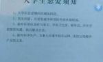 沈阳职业技术学院发学生恋爱须知:恋爱可以,避免同居