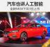汽车也讲人工智能 全新MG6下月3日上市