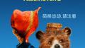 《帕丁顿熊2》海报预告双发 呆萌小熊耍宝归来