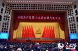 党的十九大报告:中国将成立组建四大新机构
