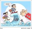 英媒:中国留学生渴望回国 怕被中国速度抛在后面