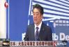 日媒:日执政联盟内部现分歧 修宪态度差异明显