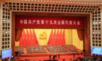 【回看】中国共产党第十九次全国代表大会新闻发布会全程