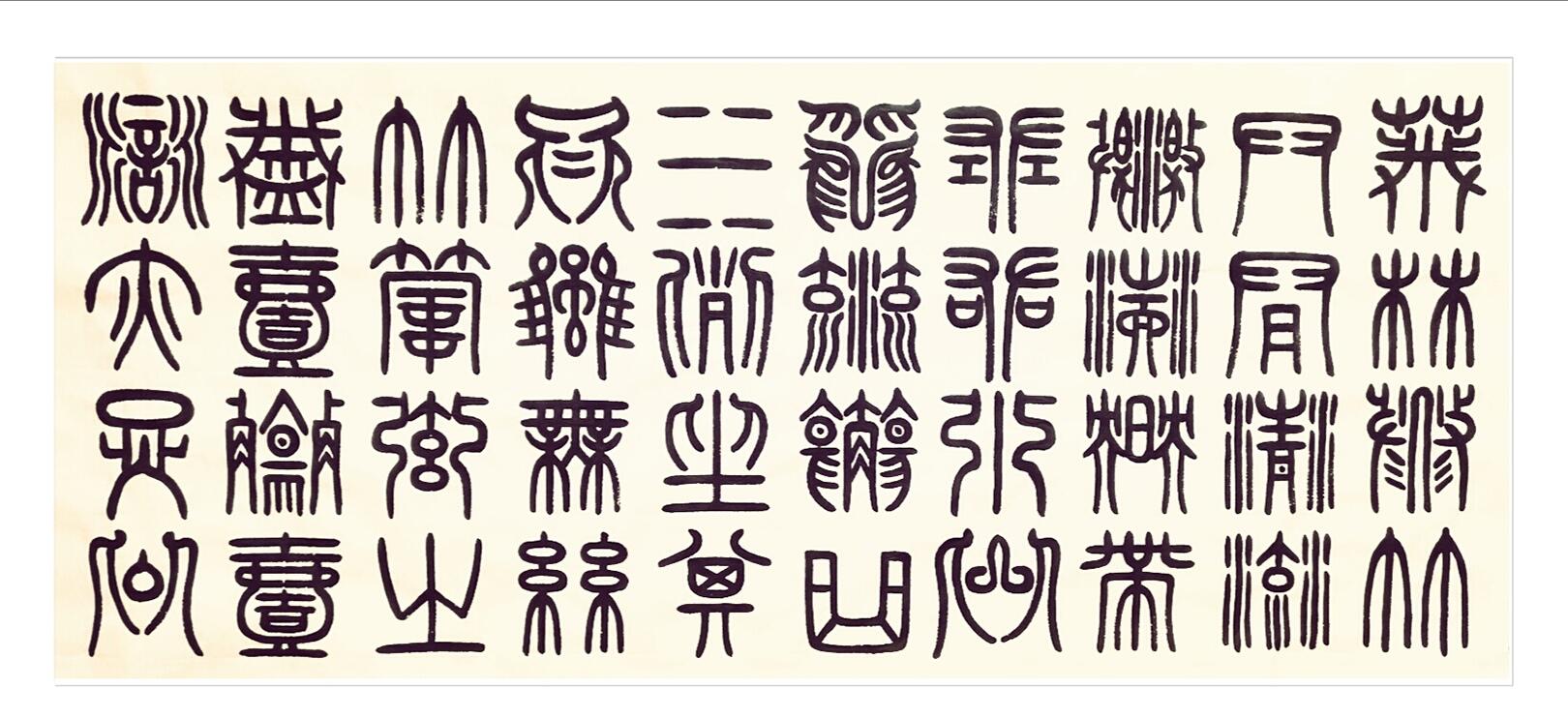 以国学理念构建中国汉字对称之美