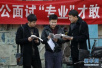国考报名进入第六天 江苏最热职位竞争比达344:1