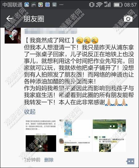 上海小学生自带桌板地铁写作业  家长回应:巧合