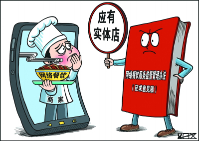 """网络餐饮""""代办入驻""""现象调查:支付千元即可入驻外卖平台"""