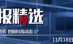 【黨報精選】1116