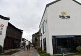 首批省级高新技术特色小镇名单公布 杭州七个小镇入选