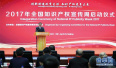 郑州重点实施五大工程创建国家知识产权强市