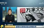 赵薇夫妇被禁入市追踪:律师已受理投资者索赔
