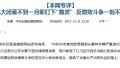 中纪委发文评鲁炜被查:反腐败斗争一刻不停歇