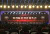 浙江省委书记车俊评浙商群体:是最珍贵、最有潜力的战略资源