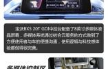 日常代步舒适优先 宝沃BX5 20TGDI测试