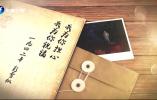 《中国情书》首播爆红 鲍国安宋春丽动情朗读引共鸣