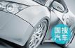 宝马11月全球销量创新记录 同比增5.2%
