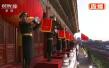 揭秘升旗仪式 礼号手为何站在天安门城楼上演奏?