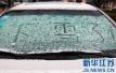 雾霾渐散湿冷来4日南京有望迎初雪