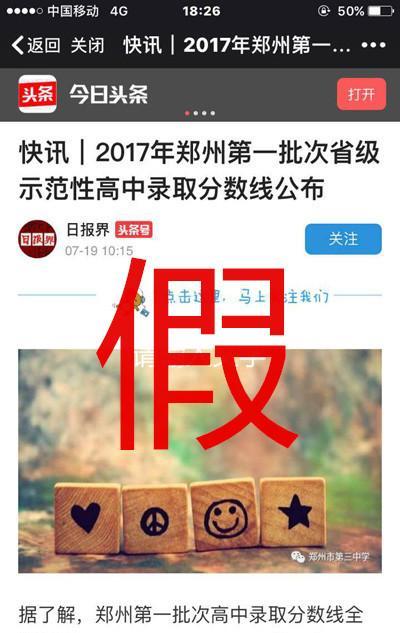 2017河南人朋友圈十大假新闻Top榜 有无忽悠到你图片 44497 400x633