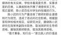 教授陈小武性骚扰被撤职让所有北航人都以学校为荣:该警察蜀黍出场了