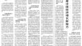 """人民日报整版解析:中国何以跨越""""中等收入陷阱""""?"""