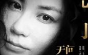 王菲献唱《无问西东》同名推广曲