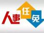 蓝绍敏任南京市委副书记 缪瑞林不再担任
