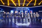 2018政务V影响力峰会在京举行 赵云龙、刘五一获得全国十大公职人员微博