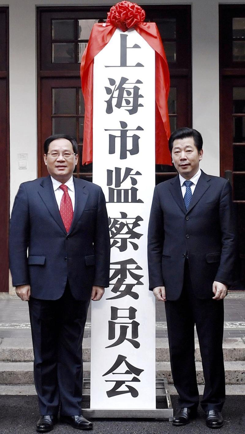 上海市监察委今天正式挂牌成立 市委书记李强揭牌