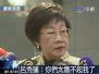 """""""台独""""大佬吕秀莲欲竞选台北市长:我要为台湾服务"""