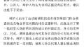 杭州保姆纵火案再开庭 莫焕晶称有配合救援行为