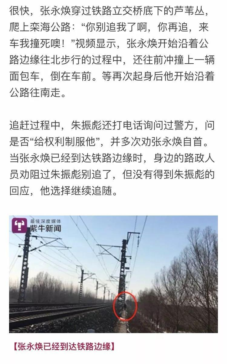 金沙亚洲线上娱乐:肇事逃逸者撞火车身亡,追赶者被索赔60余万元,法院这样判……