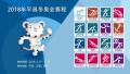 短道裁判判罚没有倾向性 专访国际奥委会委员杨扬