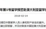 中澳关系紧张或致中国留学生减少 澳高官急谋对策补救