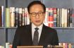 重磅!韩国前总统李明博被检方传唤调查