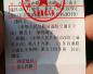 5元交通罚单惊现江苏!当心,有人被罚惨了……