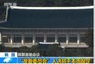 韩媒:韩国向朝鲜提议3月29日举行高级别会谈