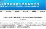 载中国船员船只在大马倾覆 中使馆要求全力以赴搜救