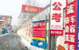 哈尔滨拆除城区各类违规广告牌 恢复城市公共空间