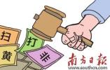 北京突击检查6家涉卖淫足疗保健店 53人被抓