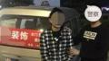 济源:男子因没钱消费凌晨作案 刚得手就被民警抓