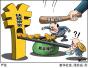 济南市纪委通报5起扶贫领域腐败和作风突出问题典型案例
