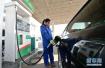 本周成品油零限价可能不调整