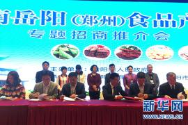湖南岳阳食品产业专题招商在郑签约13.67亿元