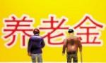 哈尔滨人社局用大数据对比监测揪出129人冒领养老金