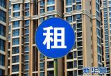 北京住建委針對萬科10年租金180萬表態:只能租不許賣